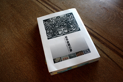 『谷中安規の夢 シネマとカフェと怪奇のまぼろし』展のカタログ