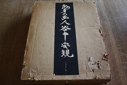 『鬼才の画人 谷中安規』アポロン社 外函