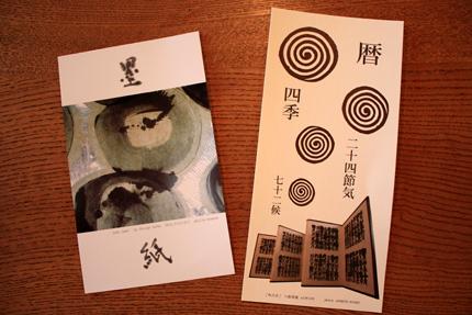 左:2003年にフィリア美術館で開催したときの案内カード 右:ギャルリーアビアントで開催中の『新郷笙子・墨象展』案内カード