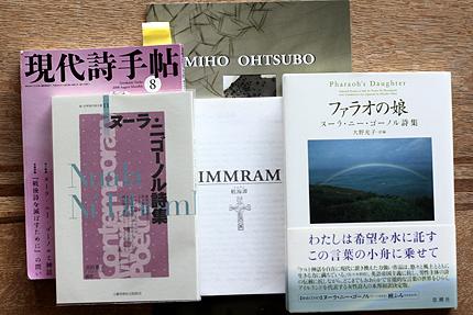 ヌーラ・ニー・ゴーノルさんと大坪美穂さんの資料