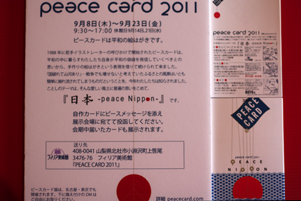PEACECARD展 2011 9/8〜9/23 開催