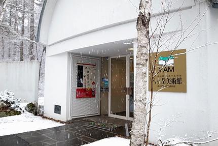 八ヶ岳美術館の入り口 この日は雪が降っていました