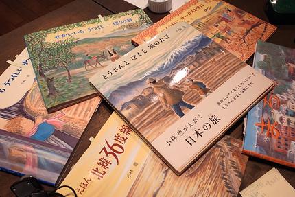 小林豊さんは、これまでにたくさんの絵本を出版されています