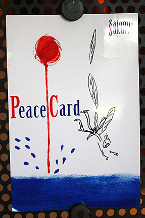 peace card 2012,その34