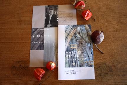 プログラムの表紙は、マーカスさんが楽長兼大聖堂芸術音楽監督として活躍されているヘクサム大聖堂