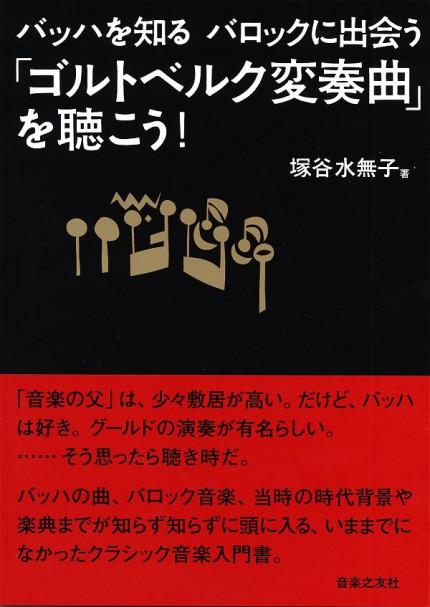 塚谷水無子 著『バッハを知る バロックに出会う 「ゴルトベルク変奏曲」を聴こ う!』(音楽之友社) 表紙