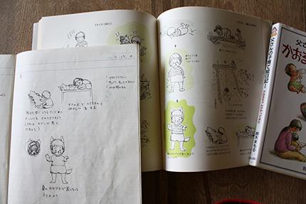 ボールペンで書かれた「子育て日記」と、出版された本を並べてパチリ。 その1