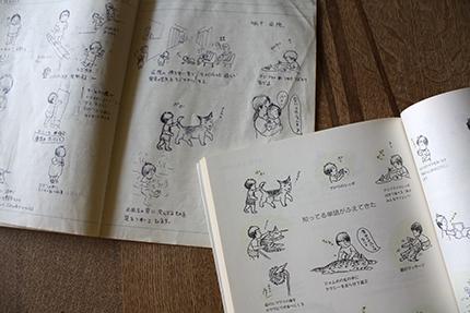 ボールペンで書かれた「子育て日記」と、出版された本を並べてパチリ。 その2