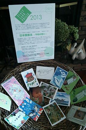 peacecard 2013  お気軽にご参加ください