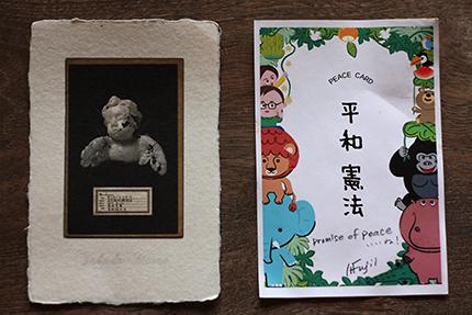 peace card 2013 その9