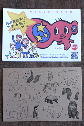 peace card 2013 その11