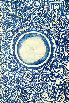 谷中安規(たになかやすのり1897-1946) 猫のいる丸い街『王様の背中』内田百閒著 特装本 挿絵 木版 1934年