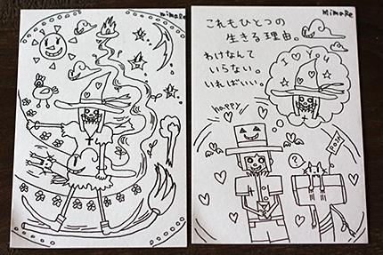 peace card 2014 その3