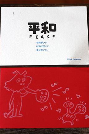 peace card 2014 その7