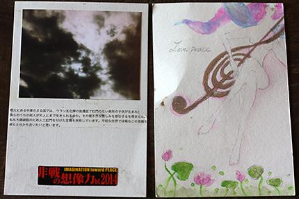 peace card 2014 その11