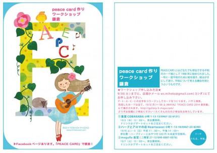 Peace card作りワークショップat 鎌倉 ご案内はがき