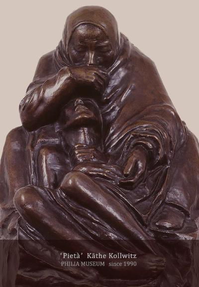 ケーテ・コルヴィッツ『ピエタ』 ブロンズ彫刻