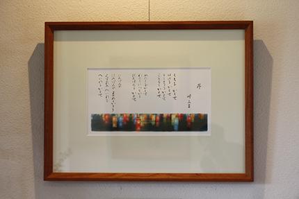 『にんげんをかえせ-序』(水彩:男鹿和雄 書:吉永小百合 2000年)