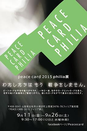 PEACE CARD 2015 テーマは「わたしたちはもう戦争をしません」
