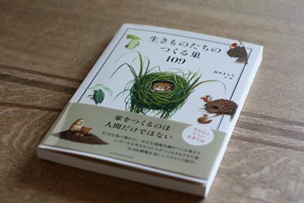 鈴木まもるさんの新刊。 『生きものたちのつくる巣109』(エクスナレッジ 2015/10/15)