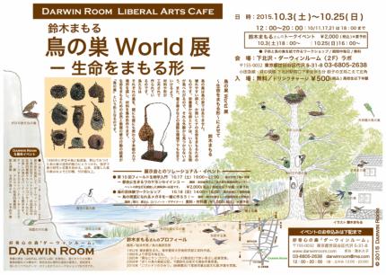 『鈴木まもる 鳥の巣 World 展 ~生命をまもる形~』 at 好奇心の森 DARWIN ROOM
