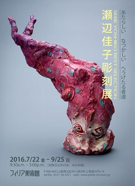『瀬辺佳子 彫刻展』