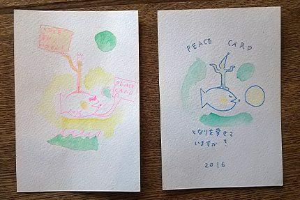 peace card 2016 その6
